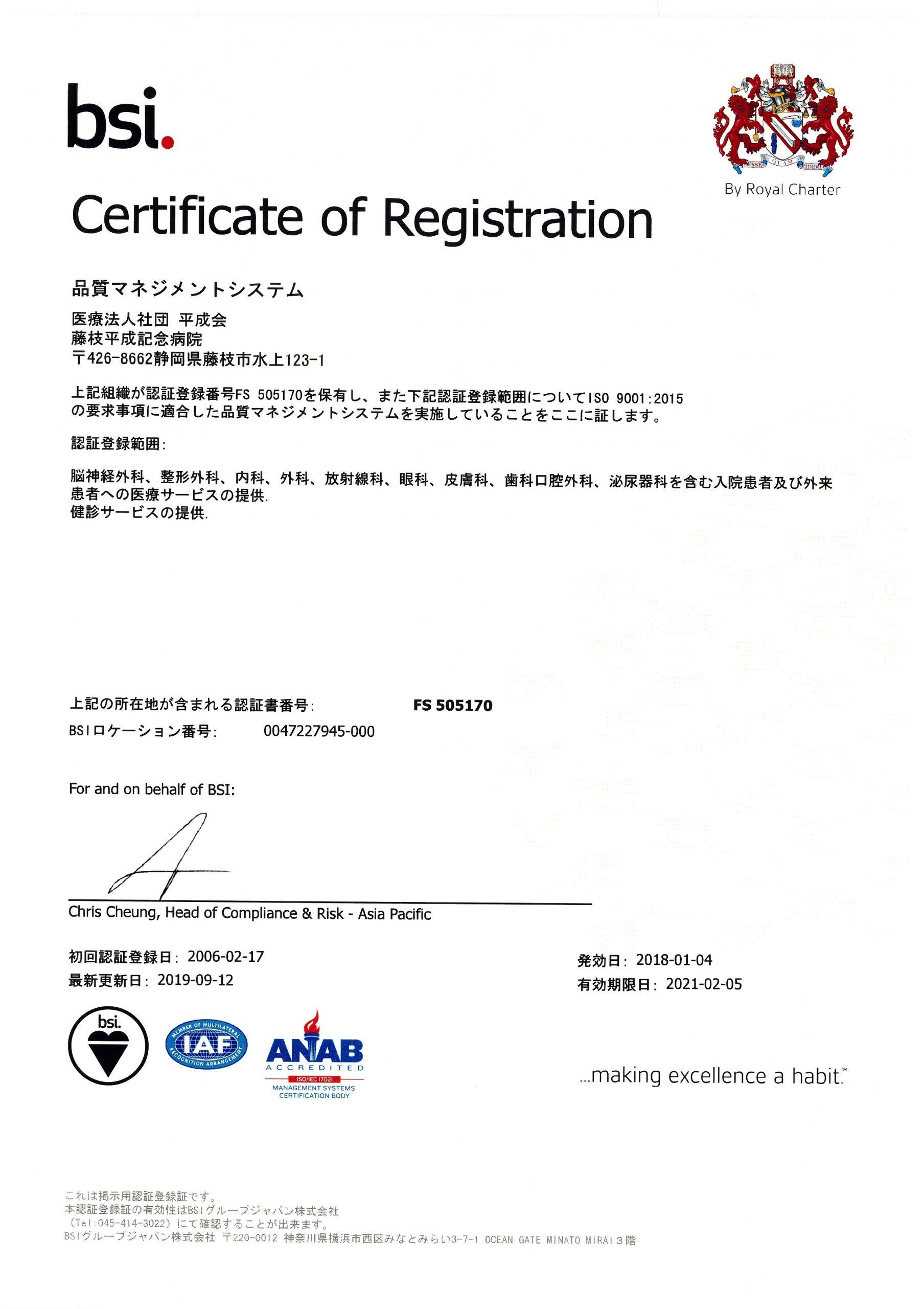 ISO9001とは