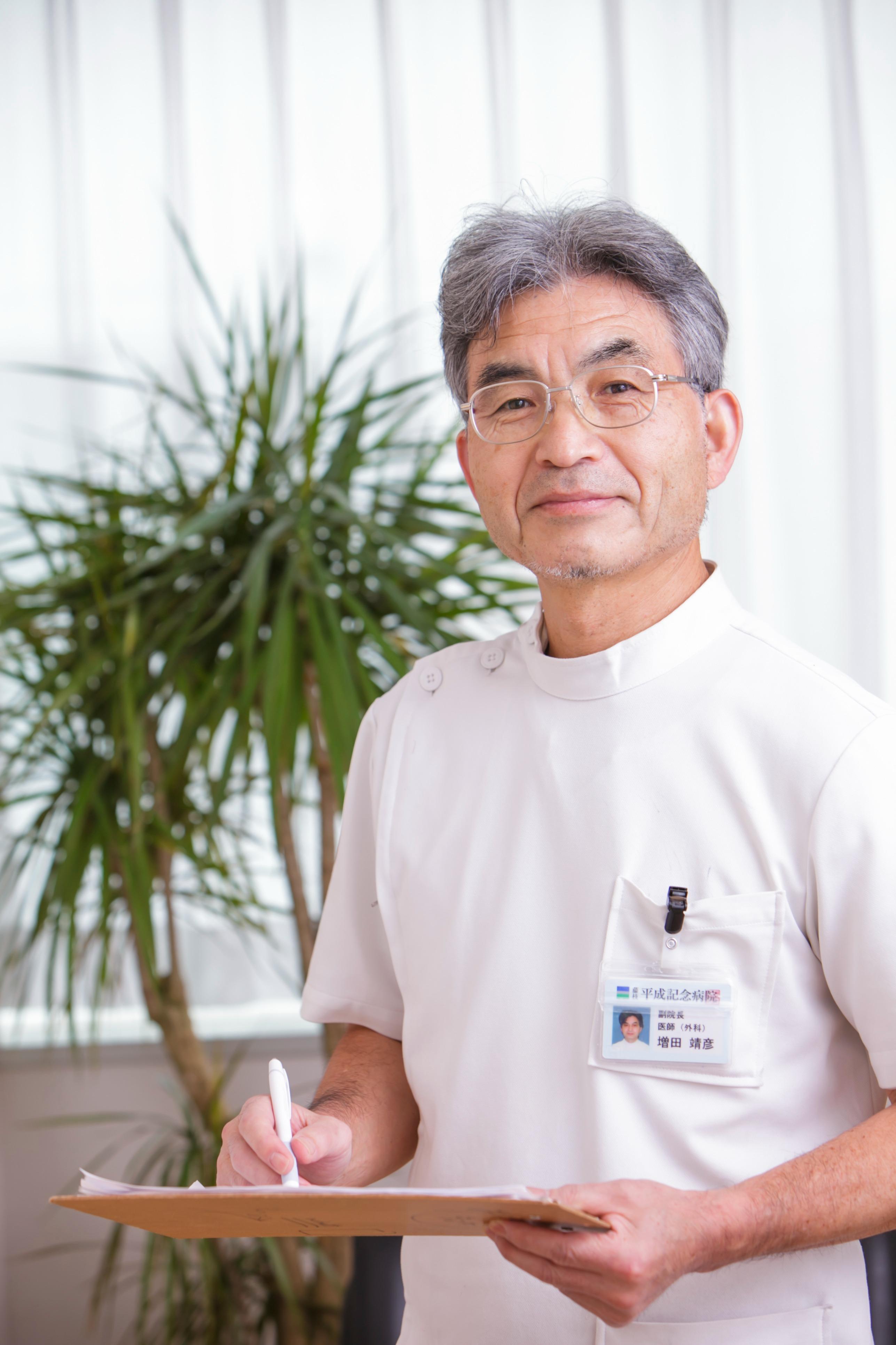 副院長 外科・消化器外科 部長 増田 靖彦